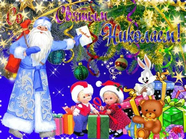 6 декабря – День святого Николая у западных христиан