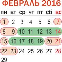 Лунный посевной календарь садовода огородника и цветовода на февраль 2016