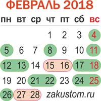 Лунный посевной календарь на февраль 2018