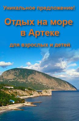Море-Артек