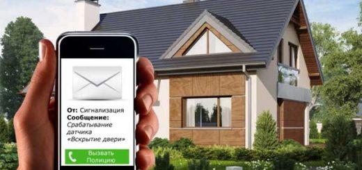GSM сигнализация для охраны дома и дачи